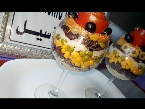 59 أطباق رمضانية سلطة الطبقات خفيفة بنينة و مغذية من مطبخ أم أسيل رمضان يجمعنا Youtube Food Breakfast Salad