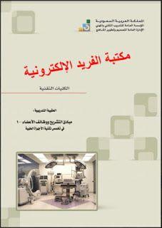 كتاب علم التشريح ووظائف الأعضاء pdf