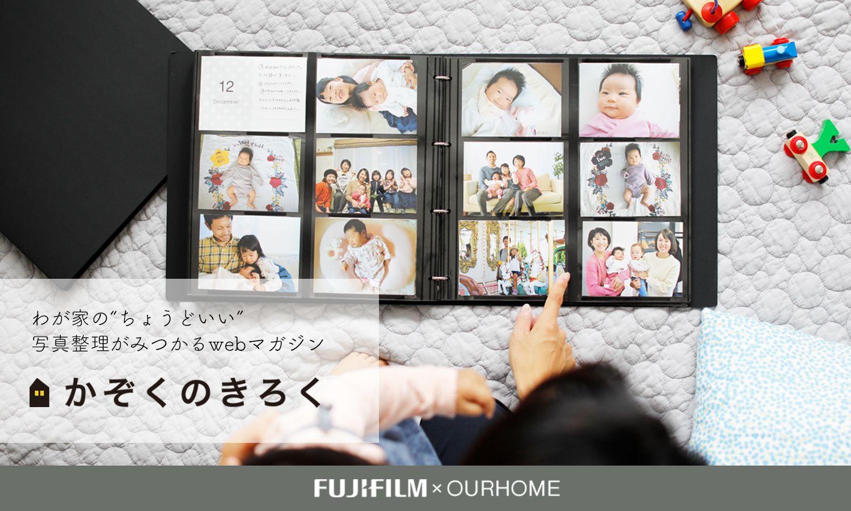 子ども写真の整理方法~アルバム編~   Emi blog   OURHOME   ちょうどいい。家族に寄り添う暮らしのよみもの
