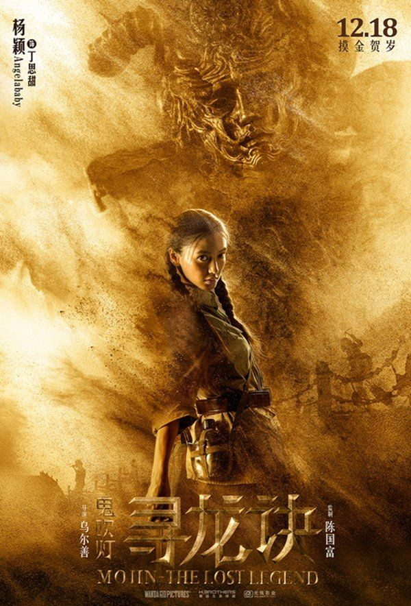 Ghouls Chinese Movie Poster 4 Jpg 600 884 Fantasy Films Legend 2015 Movie Posters