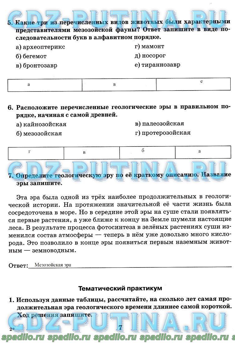 Спишу.ру 6 класс всеобщая история данилов