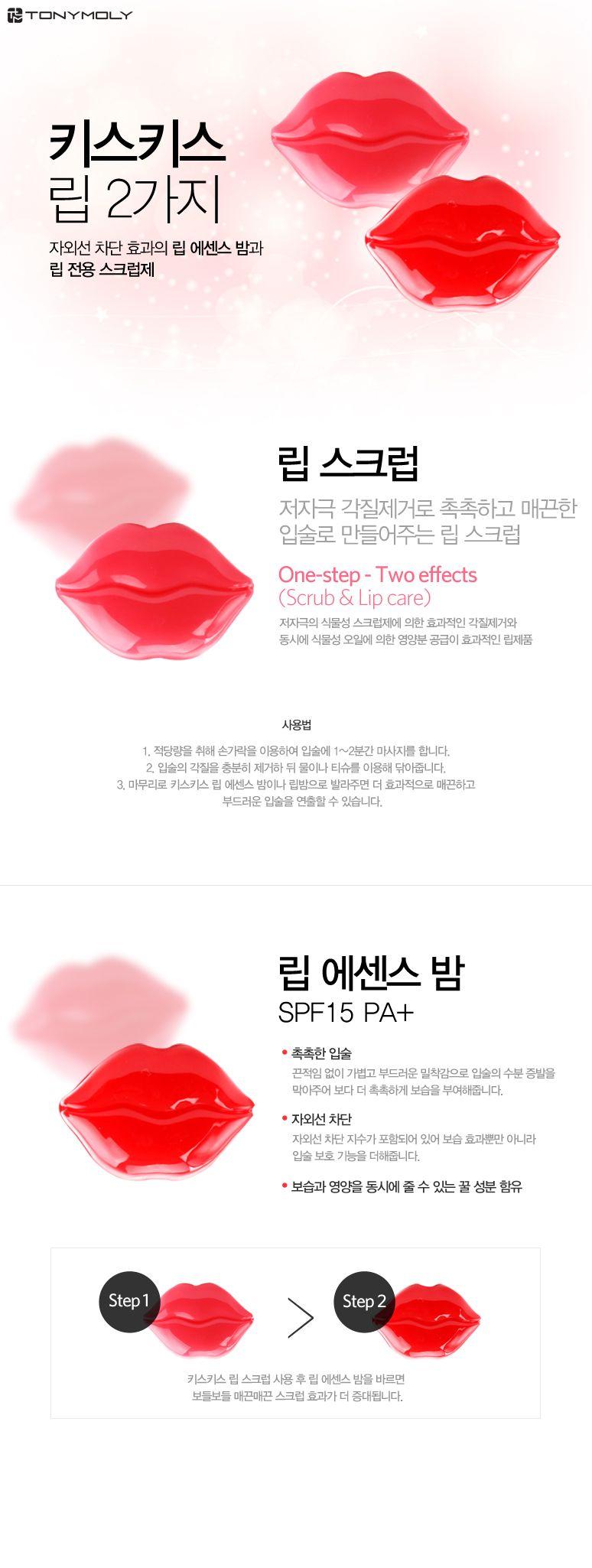 Tony Moly Kiss Kiss Lip The Cutest Makeup (con imágenes