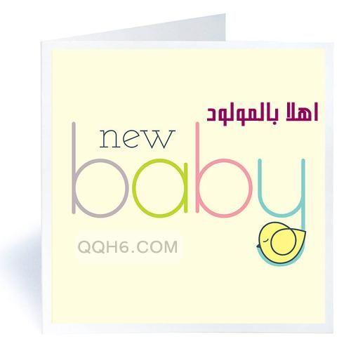 عبارات مبروك المولود الجديد 2017 عبارات تهنئة بالمولود الجديد Baby