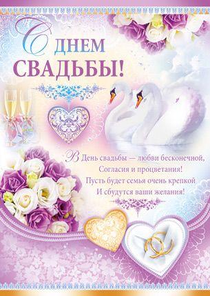 Открытка с днем свадьбы лебеди 870