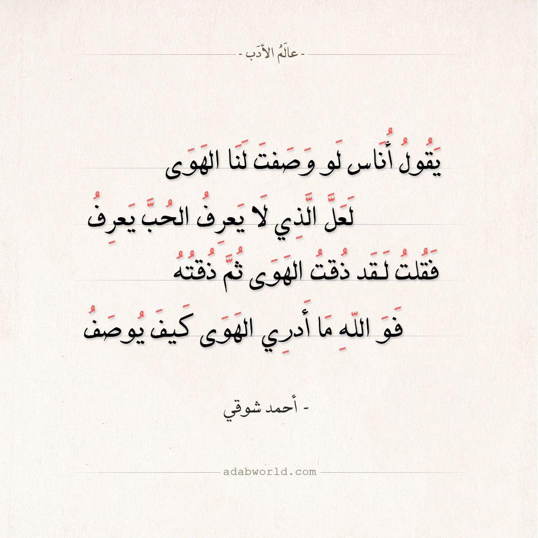 شعر أحمد شوقي يقول أناس لو وصفت لنا الهوى عالم الأدب Math Math Equations Arabic Calligraphy