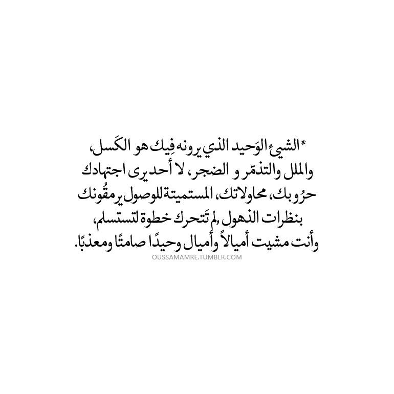 Pin By Mmdhhss Hdhhhd On Sayings Arabic Quotes Quotes Sayings