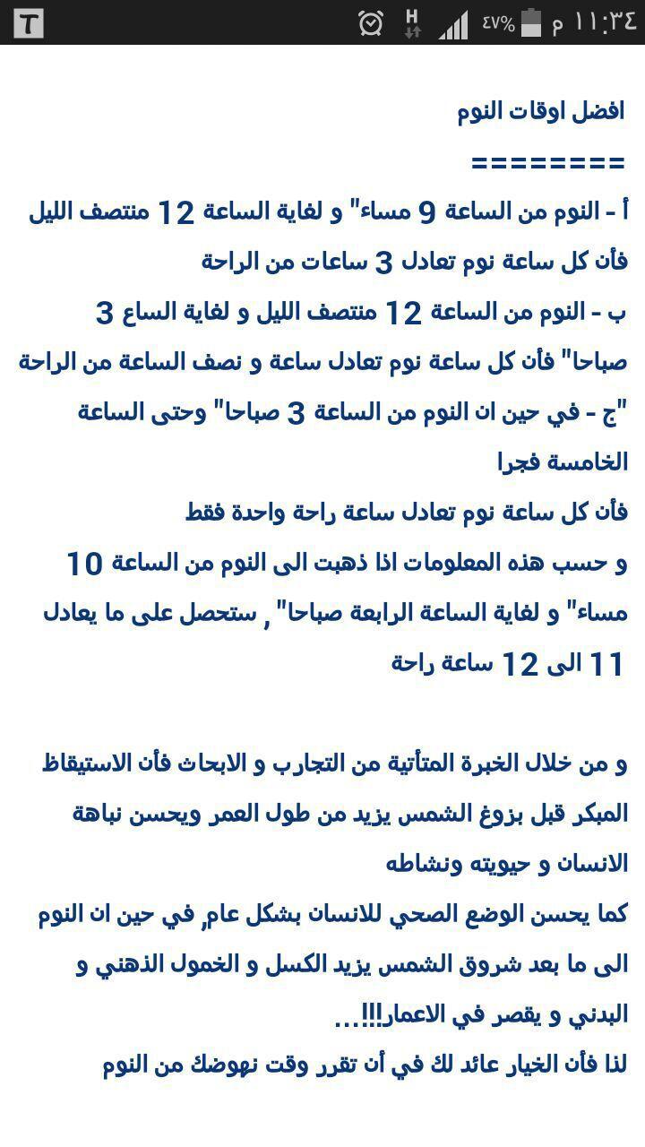 افضل اوقات النوم Arabic Quotes Quotes Science