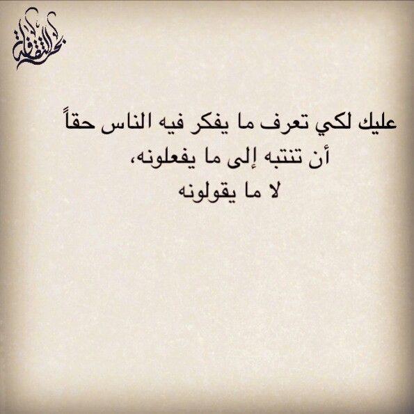 تفكير الناس Arabic Quotes Words Arabic Words