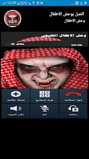 وحش الاطفال المرعب مزحة Incoming Call Incoming Call Screenshot