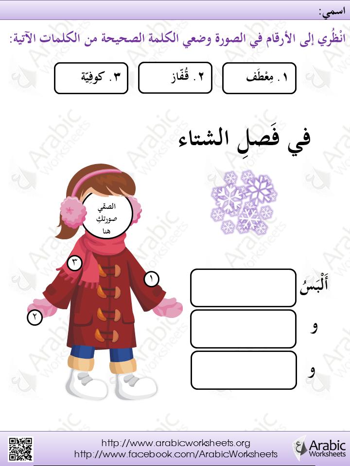 في فصل الشتاء Apprendre L Arabe Langue Arabe Vocabulaire Arabe