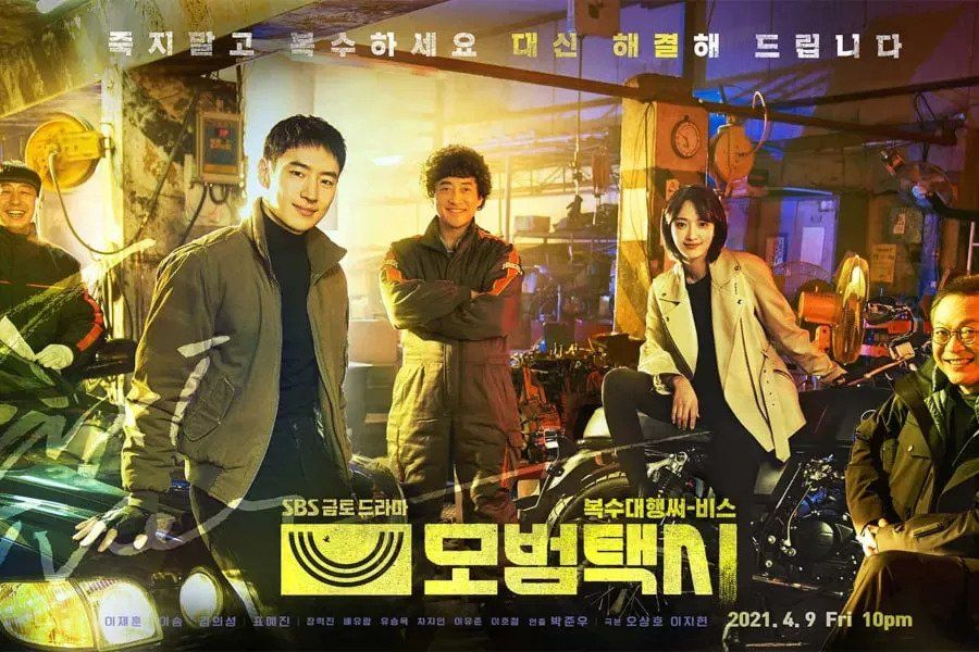 "Watch: Lee Je Hoon, Kim Eui Sung, Pyo Ye Jin, And More Team Up To Get Revenge In Main Posters And Teaser For ""Taxi Driver"""