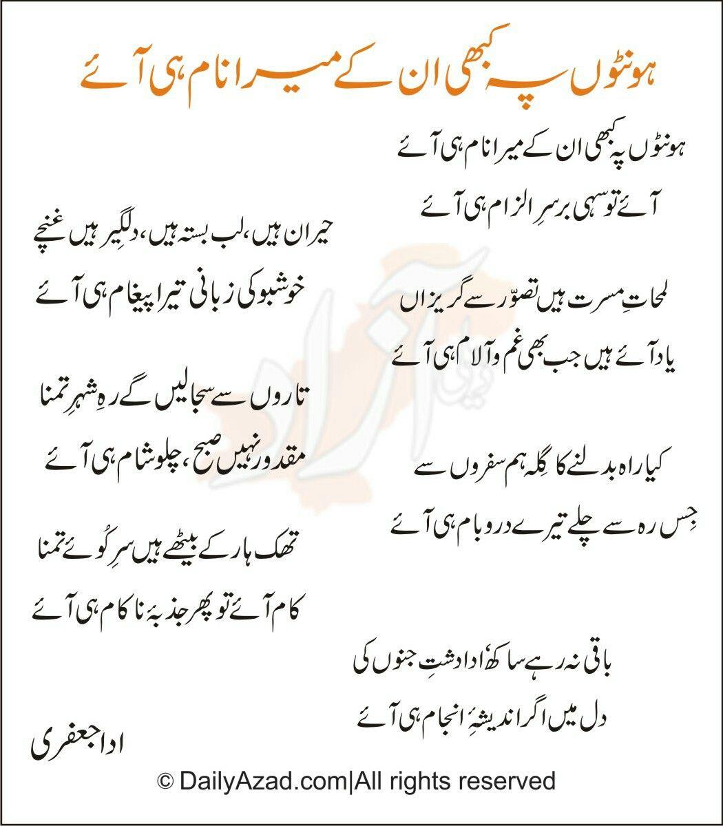 Pin by Urooj Murtaza on Urdu poetry Poetry pic, Urdu