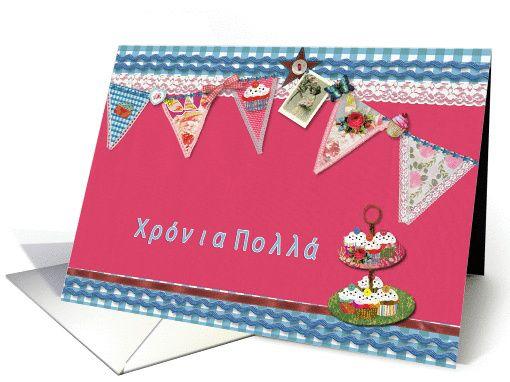 happy birthday in Greek, bunting, cupcake, scrapbook style card