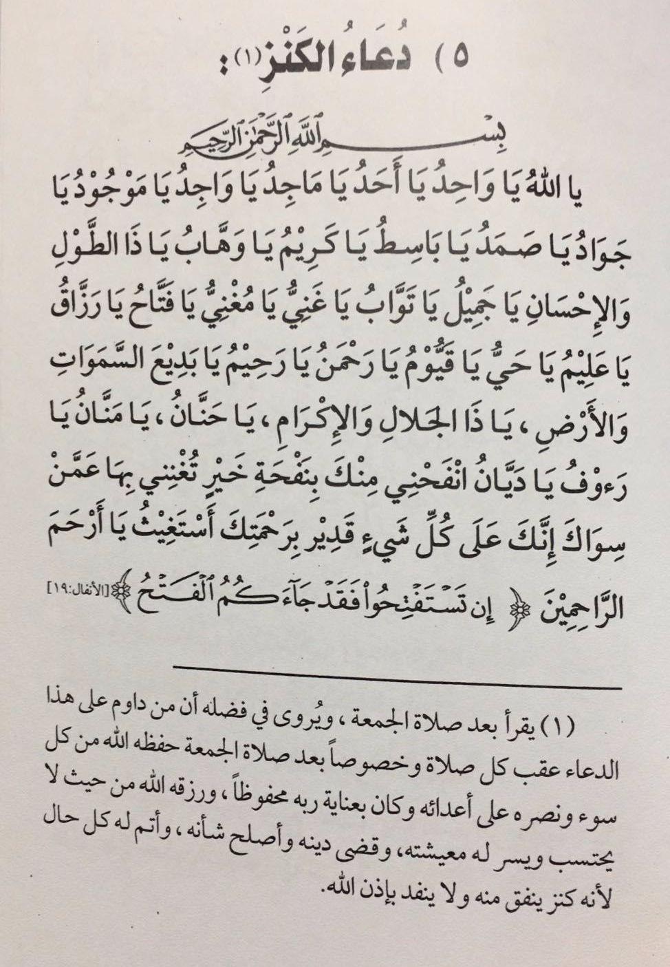 دعاء الكنز Islamic Love Quotes Islamic Inspirational Quotes Quran Quotes