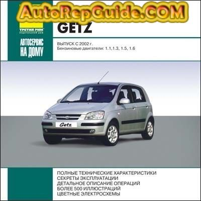 Download free - Hyundai Getz (2002, restyling 2005) repair manual