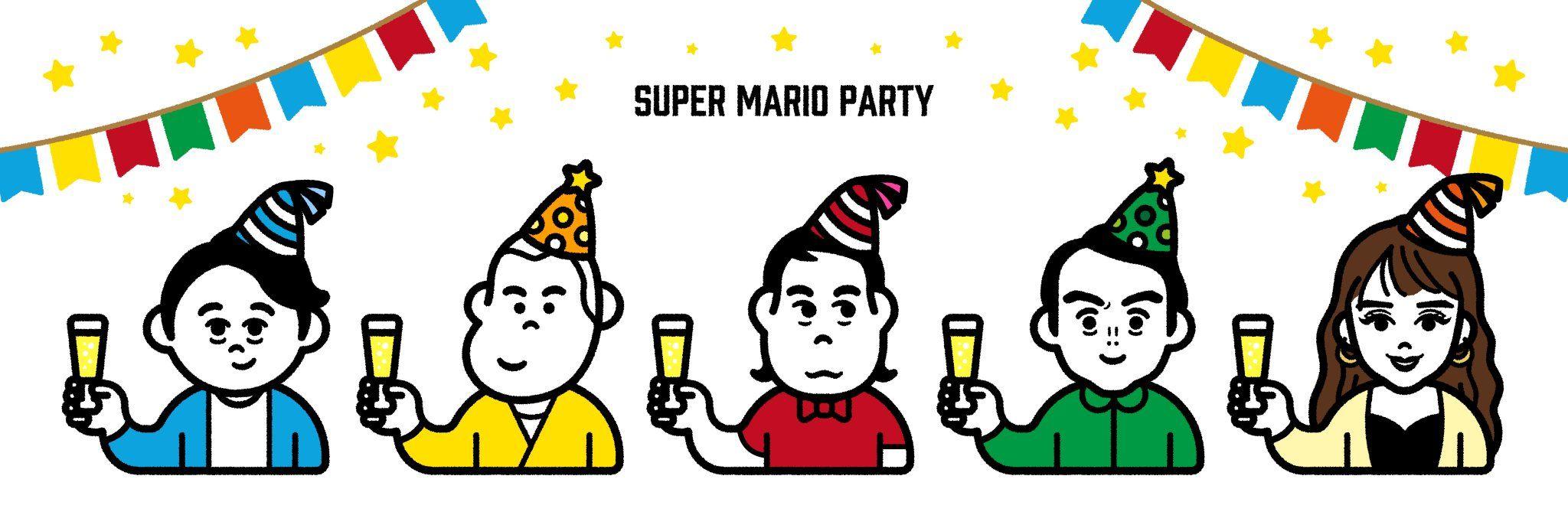 有吉ぃぃeeeee 公式 on twitter super mario party mario party super mario
