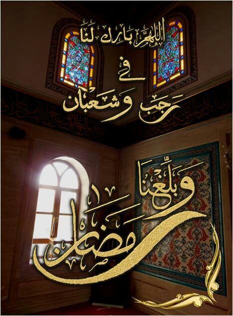 اللهم بارك لنا في رجب و شعبان و بلغنا رمضان Ramadan Kareem Ramadan Lantern Islam Facts