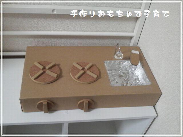 空き箱で簡易ままごとキッチン 段ボールキッチン ままごとキッチン