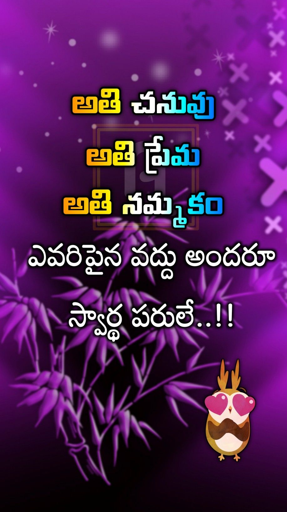 Pin By Dilsha Shaik On My Feelings In 2020 Telugu Inspirational Quotes Cool Words Inspirational Quotes