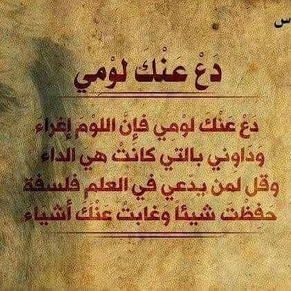 دع عنك لومي | Quotes, Arabic quotes, Sayings