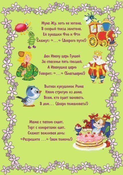 Zagadki Pro Vezhlivye Slova Podelki S Detmi Detkipodelki Kids Poems Kids Education School Preparation