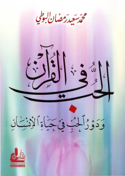 الحب في القرآن محمد سعيد البوطي Free Download Borrow And Streaming Internet Archive Inspirational Books Texts Writing