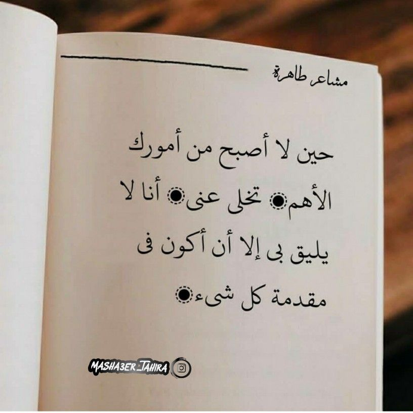 حين لا أصبح من أمورك الأهم تخلى عني أنا لا يليق بي إلا أن أكون في مقدمة كل شيء Life Quotes Love Quotes Quotes