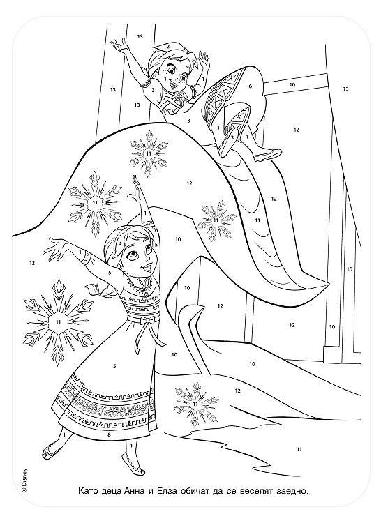 Store Bg Ocvetyavane S Chisla Knizhka 1 Zamrznaloto Kralstvo Kniga Frozen Coloring Pages Elsa Coloring Pages Disney Coloring Pages