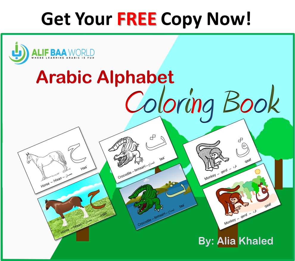 """FREE GIFT: Arabic Alphabet Coloring Book  This book aims to introduce the Arabic alphabet to non-Arabic-speaking children age 3 – 6. It uses animal theme with 28 coloring pages for the 28 letters of the Arabic Alphabet.    To download your free copy, go to: http://alifbaaworld.subscribemenow.com/    OR    Visit http://alifbaaworld.com/ and click """"FREE GIFT"""" from the menu.    Enjoy."""
