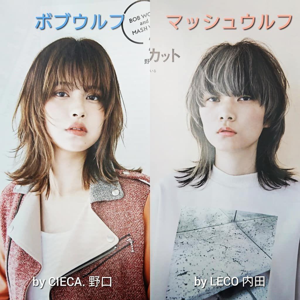 shinbiyo_officialはInstagramを利用しています:「もう1月号が発売されましたが、12月号のウルフ特集もまだまだご好評いただいています! 一昔前のツンツンウルフとは違って、今どきのウルフは、くびれ&毛先厚めがマスト。 そして、ボブウルフとマッシュウルフが2大 ...
