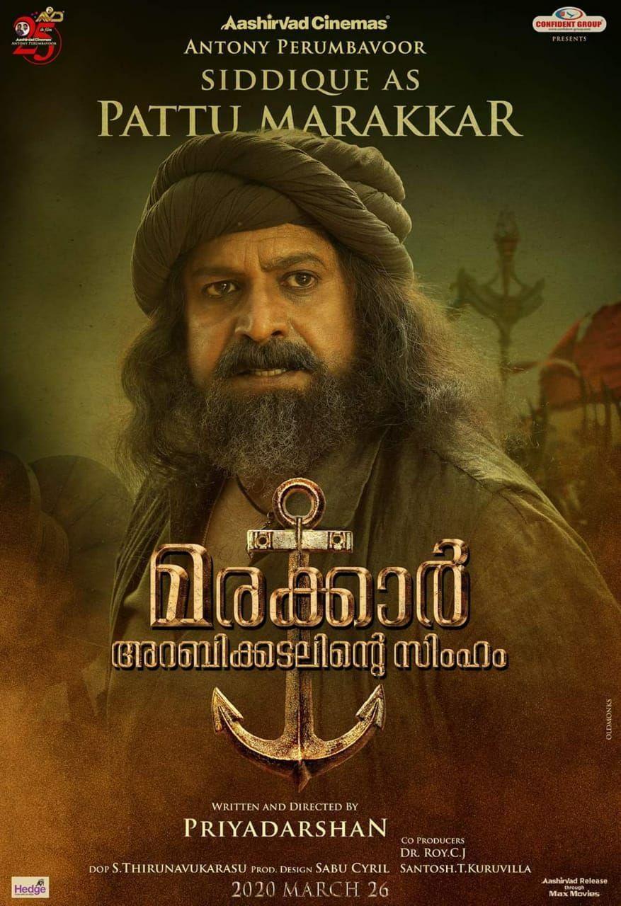 Pin By Evarthakal On News In 2020 Malayalam Cinema Cinema Poster