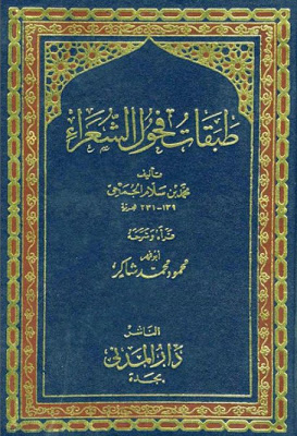 تحميل كتاب طبقات فحول الشعراء تحقيق محمود شاكر pdf