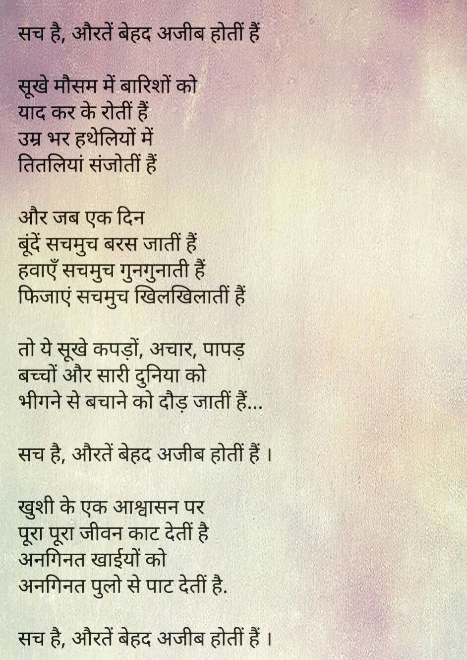 Shashi singh Mixed feelings quotes, She quotes, Gulzar