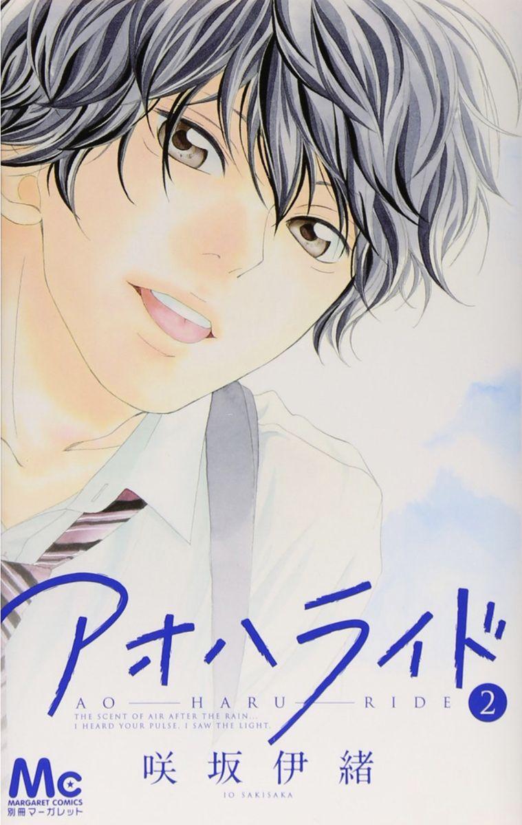 Pin By Kawaii On Manga Ao Haru Ride Blue Springs Ride Haru