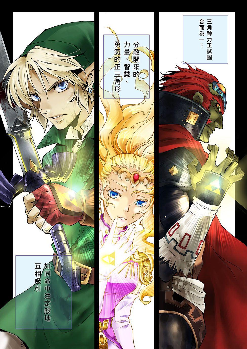 Comic book artist 姬川明(Akira Himekawa) drew 《The Legend of