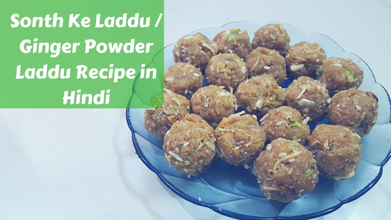 Winter special sonth ke laddu ginger powder laddu recipe in hindi winter special sonth ke laddu ginger powder laddu recipe in hindi forumfinder Gallery