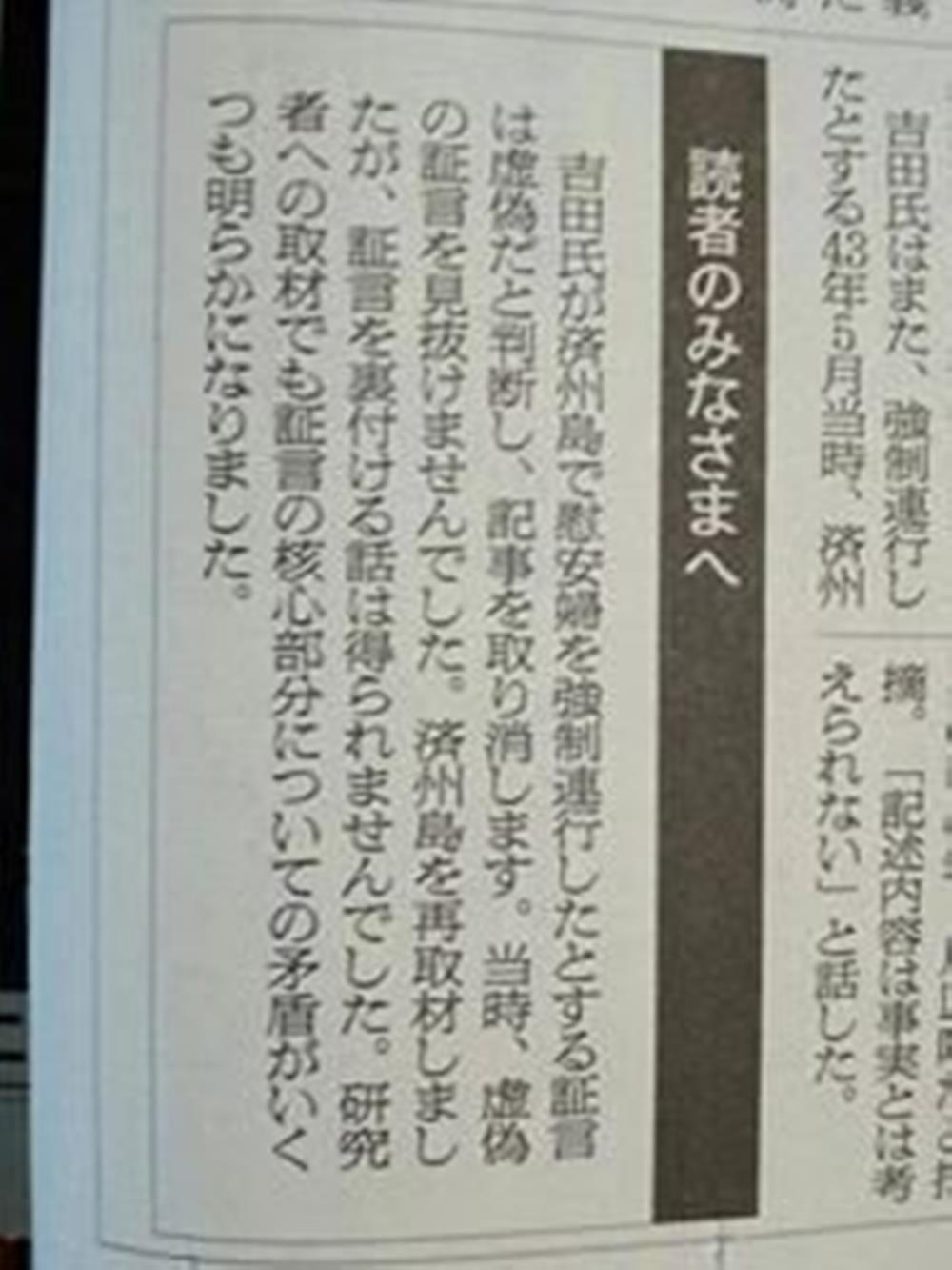 朝日新聞社東京本社及び大阪本社の日本記者クラブ法人会員除名及び日本新聞協会からの除名を求めます 歴史の真実 真実 慰安婦