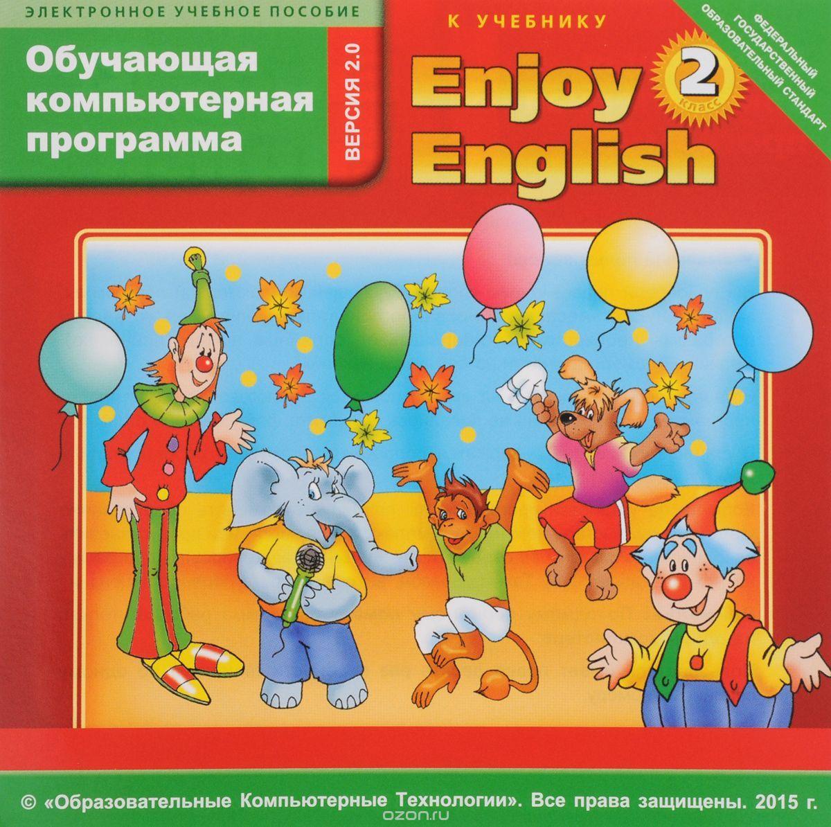 Enjoy english обучающая компьютерная программа 7 класс скачать бесплатно