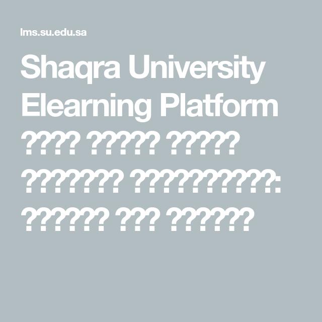 Shaqra University Elearning Platform منصة جامعة شقراء للتعليم الإلكتروني الدخول إلى المو In 2021 English Language Learning Grammar English Language Learning Elearning