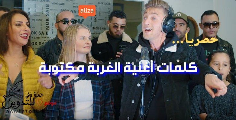 Mok Saib El Ghorba موك صايب كلمات الغربة All Songs Songs Lyrics