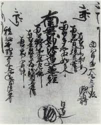 Image result for nichiren inscribed gohonzon