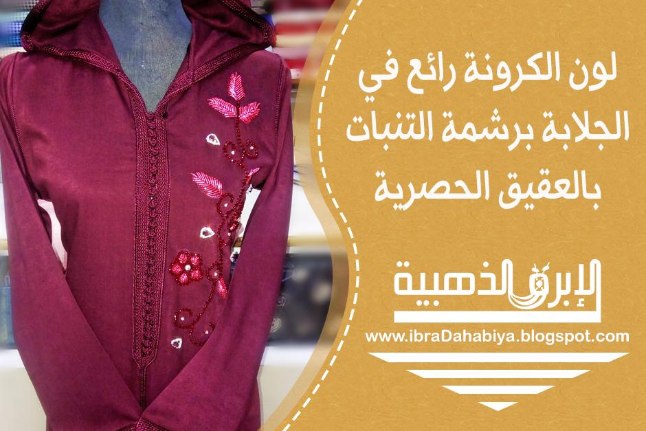 لون الكرونة رائع في الجلابة برشمة التنبات بالعقيق الجديدة Beaded Embroidery Beaded Embroidery