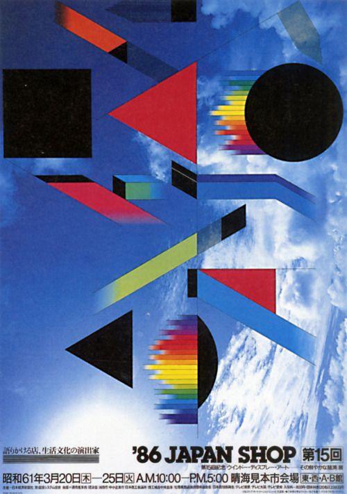 Japanese Poster: Japan Shop. Kazumasa Nagai. 1986