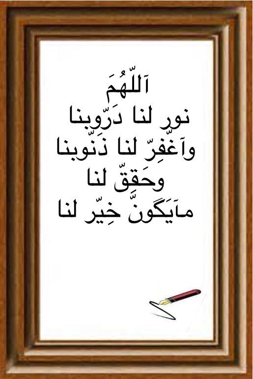 Pin By أدعية وأذكار On Islam Words Arabic Calligraphy Quotes