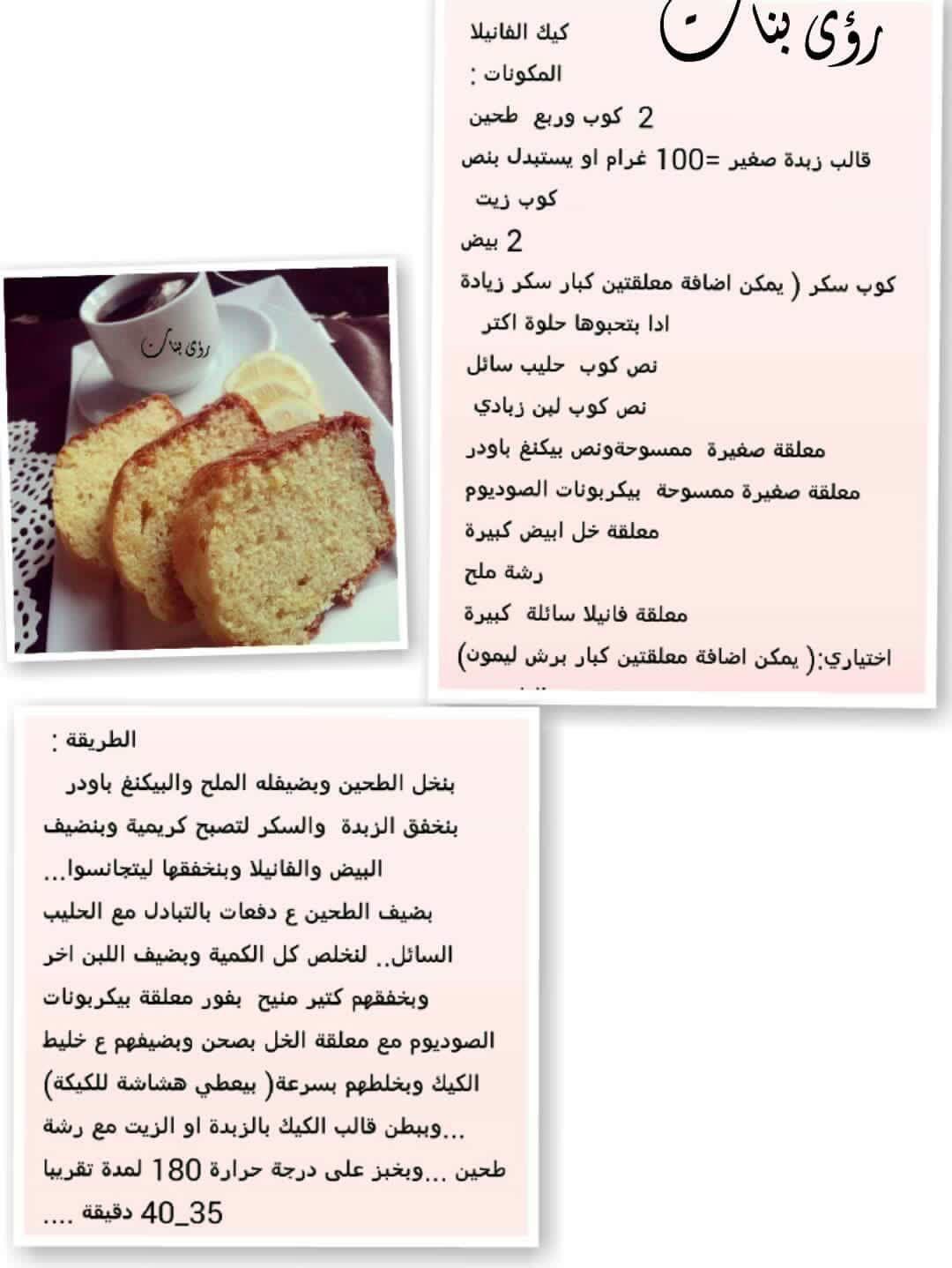 كيكة الفانيليا بالزبادي Yogurt Cake Recipes Food