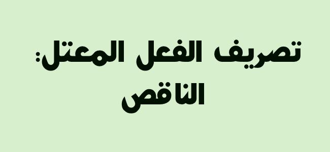 شرح تصريف الفعل الناقص Arabic Calligraphy Calligraphy