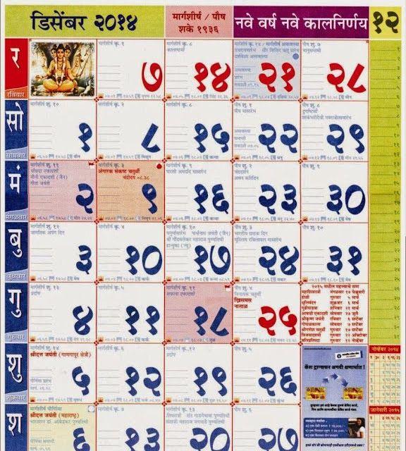 Free Marathi Astrology Software Download