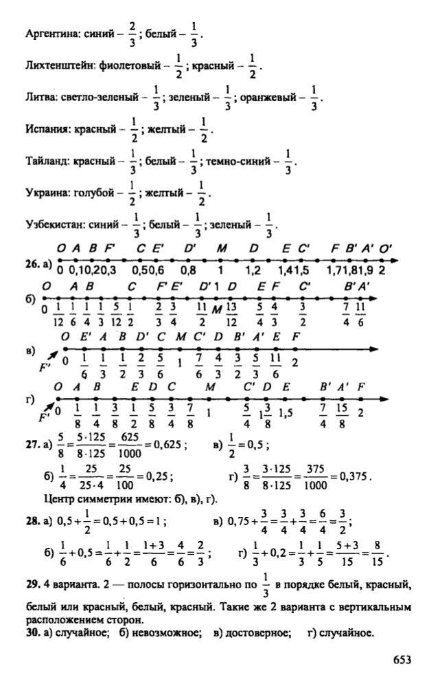 Тесты по русскому 3 класс 20012 года за первое полугодие