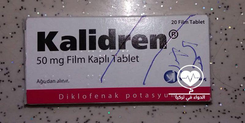 دواء Kalidren كالديران