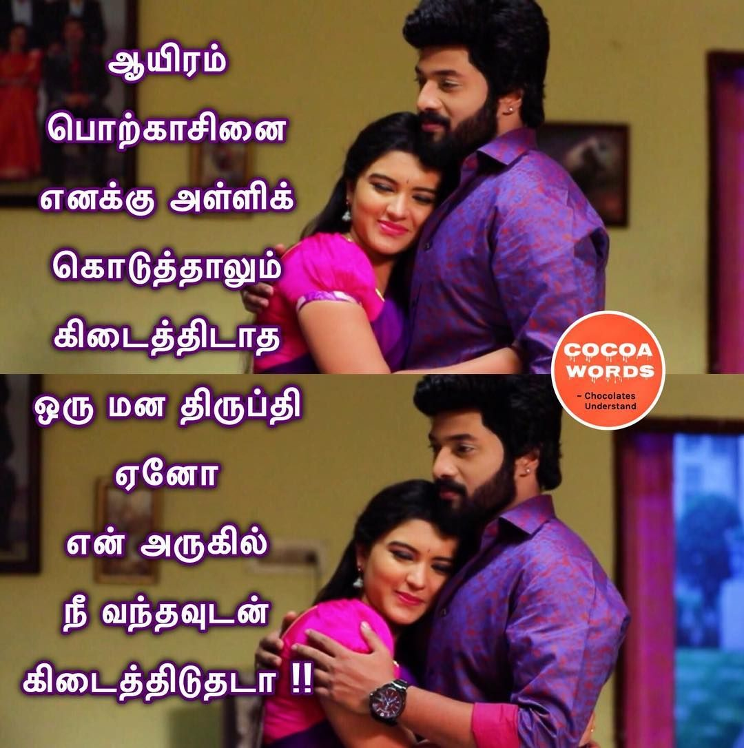 Thought Of Sharing This Quote That Has My Favourite Colours Pink And Purple With A Happy News That Photo Album Quote Good Night Messages Tamil Love Quotes